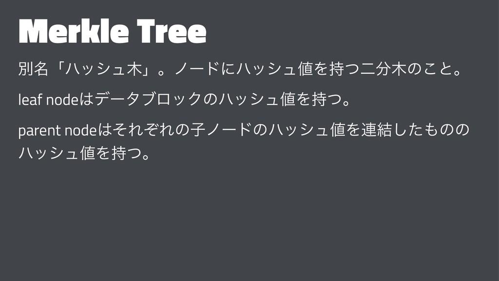 Merkle Tree ผ໊ʮϋογϡʯɻϊʔυʹϋογϡΛͭೋͷ͜ͱɻ leaf ...