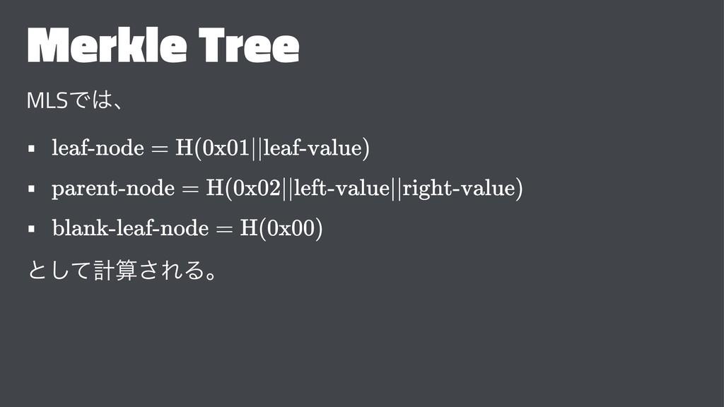 Merkle Tree MLSͰɺ • • • ͱͯ͠ܭ͞ΕΔɻ