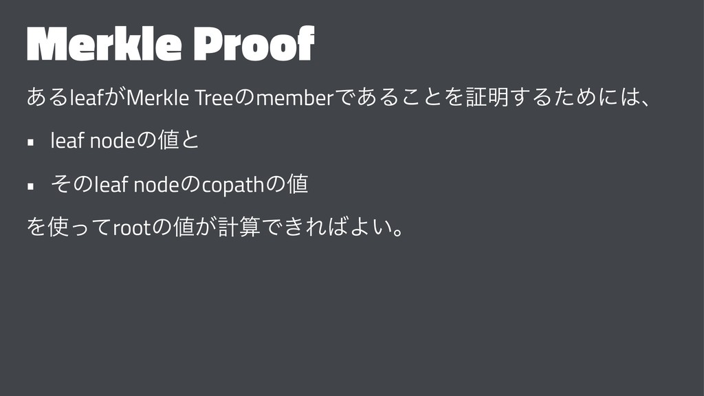 Merkle Proof ͋Δleaf͕Merkle TreeͷmemberͰ͋Δ͜ͱΛূ໌͢...