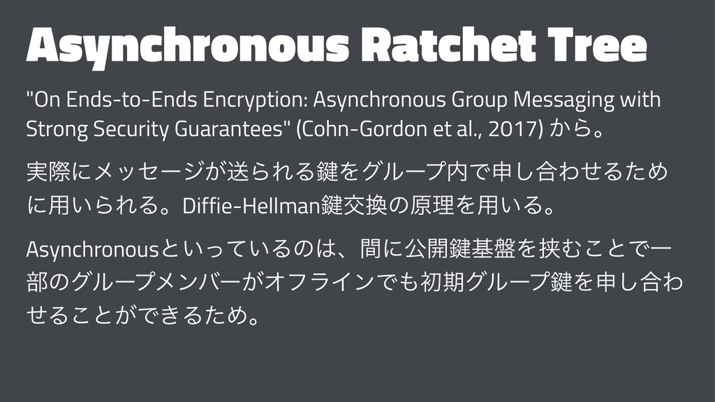 "Asynchronous Ratchet Tree ""On Ends-to-Ends Encr..."