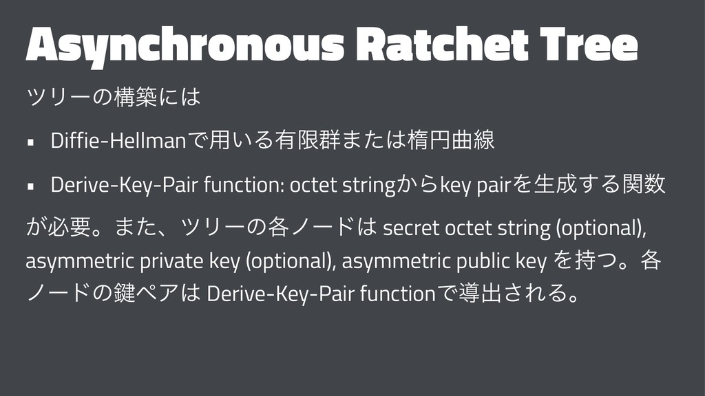 Asynchronous Ratchet Tree πϦʔͷߏஙʹ͸ • Diffie-Hel...