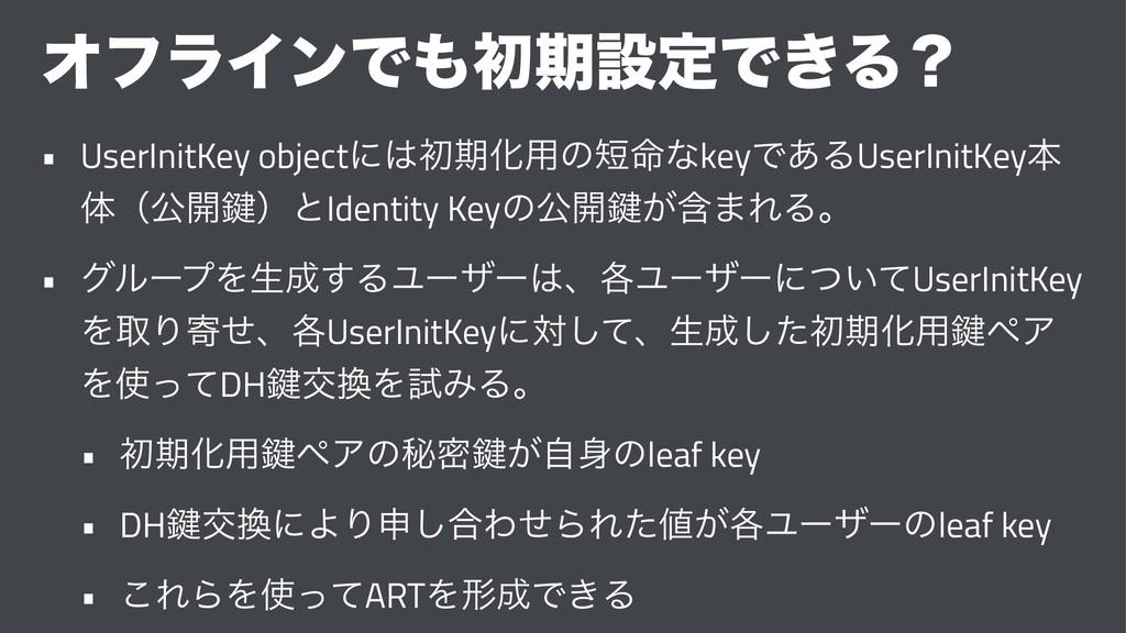 ΦϑϥΠϯͰॳظઃఆͰ͖Δʁ • UserInitKey objectʹॳظԽ༻ͷ໋ͳk...