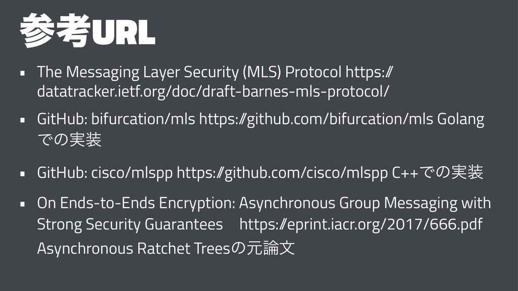 ࢀߟURL • The Messaging Layer Security (MLS) Prot...