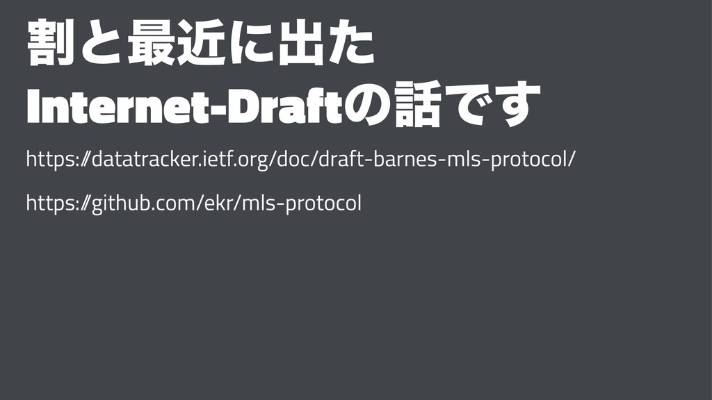 ׂͱ࠷ۙʹग़ͨ Internet-Draftͷ࿩Ͱ͢ https:/ /datatracker...