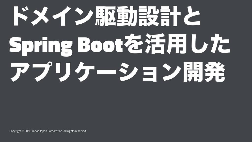 υϝΠϯۦಈઃܭͱ Spring BootΛ׆༻ͨ͠ ΞϓϦέʔγϣϯ։ൃ Copyright...