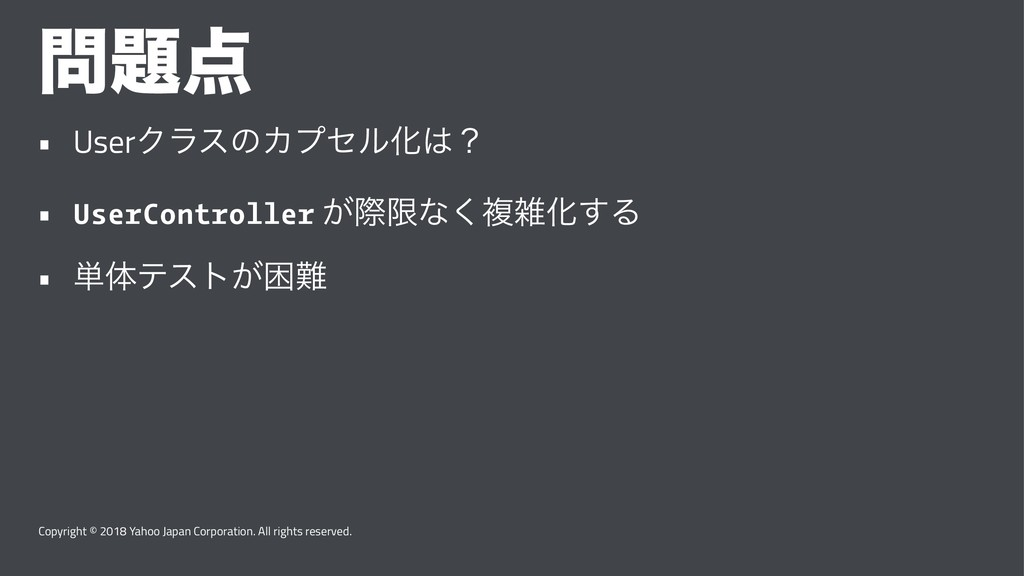  • UserΫϥεͷΧϓηϧԽʁ • UserController ͕ࡍݶͳ͘ෳԽ...