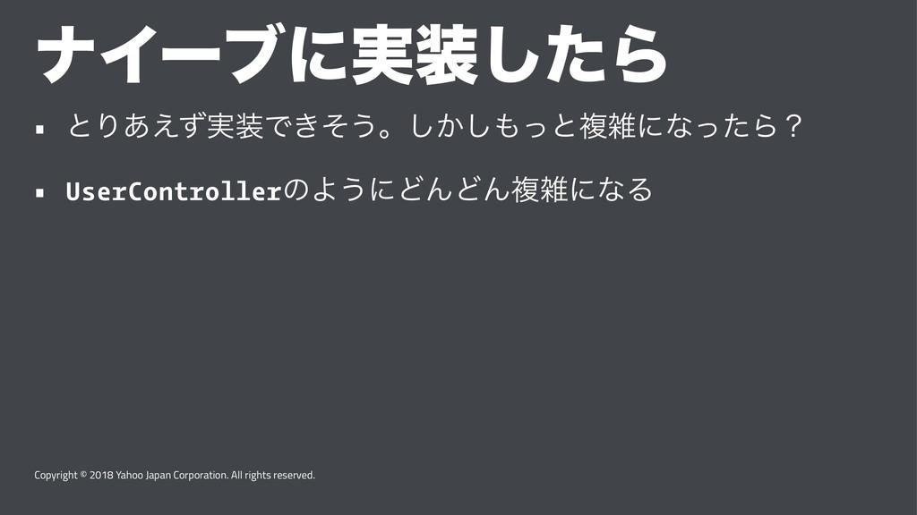 φΠʔϒʹ࣮ͨ͠Β • ͱΓ࣮͋͑ͣͰ͖ͦ͏ɻ͔ͬ͠͠ͱෳʹͳͬͨΒʁ • UserC...