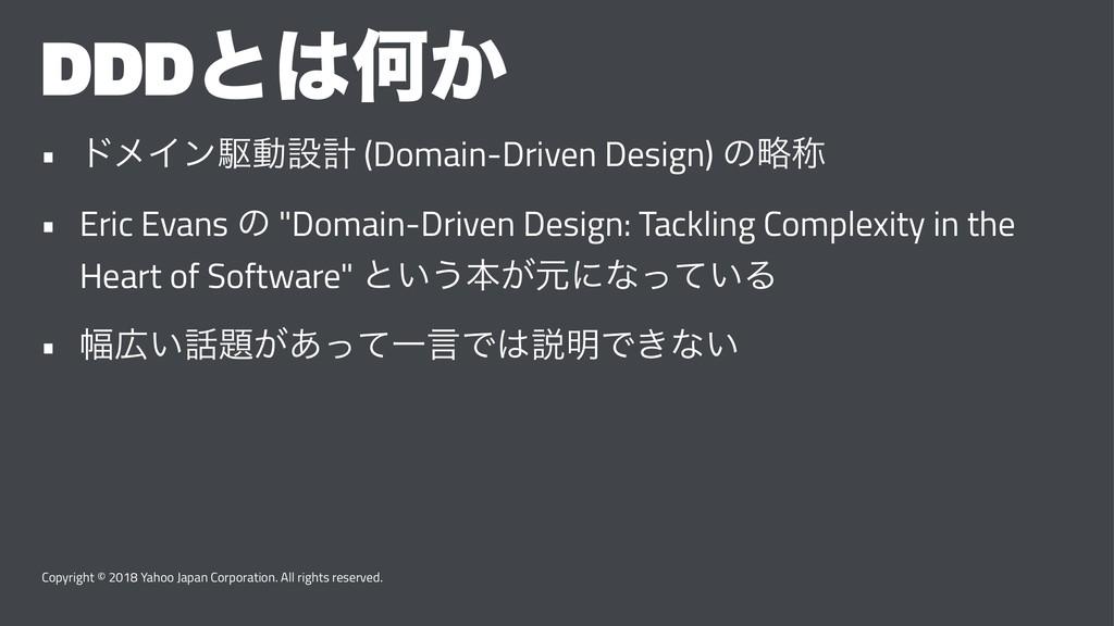 DDDͱԿ͔ • υϝΠϯۦಈઃܭ (Domain-Driven Design) ͷུশ •...