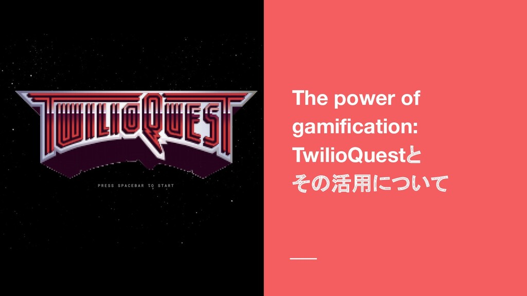 The power of gamification: TwilioQuestと その活用につい...