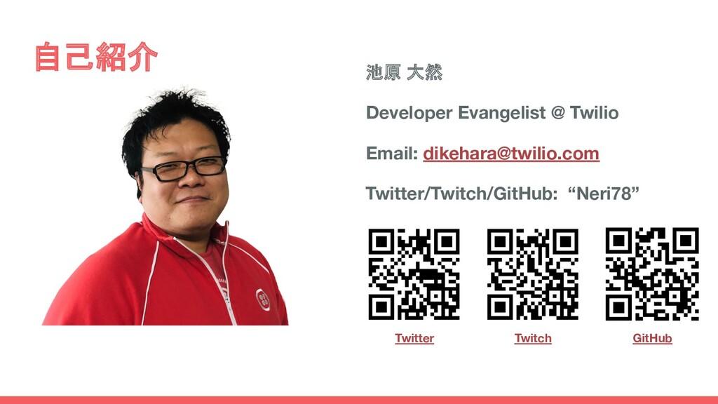 自己紹介 池原 大然 Developer Evangelist @ Twilio Email...