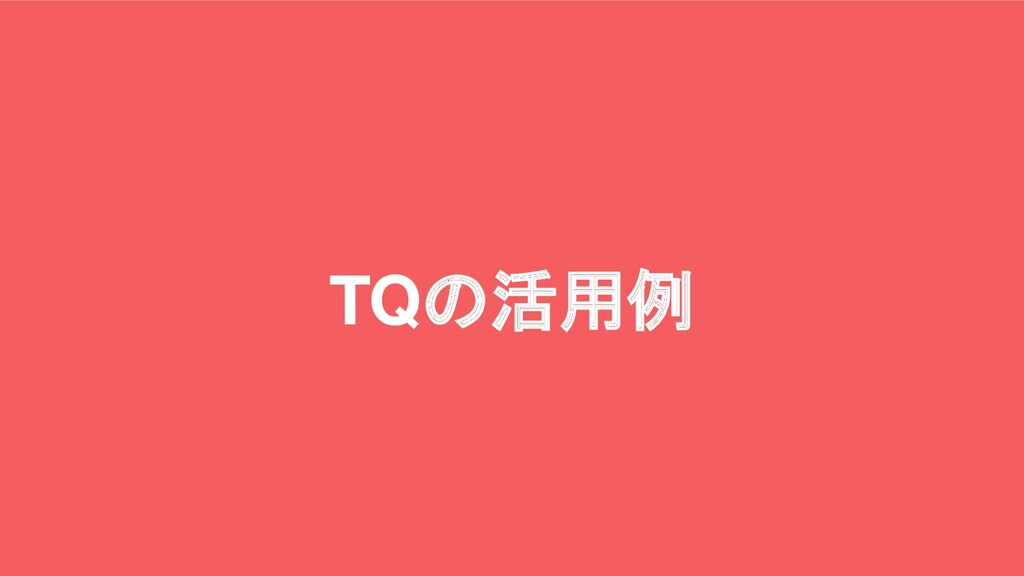 TQの活用例