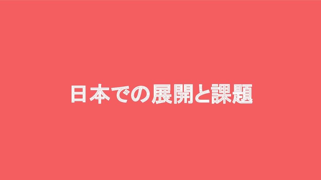 日本での展開と課題