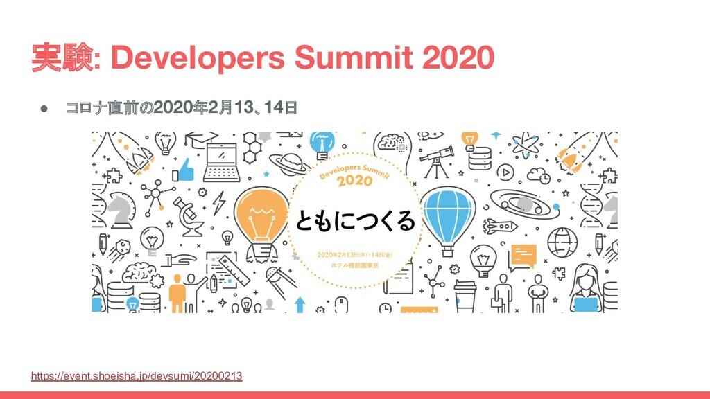 実験: Developers Summit 2020 ● コロナ直前の2020年2月13、14...