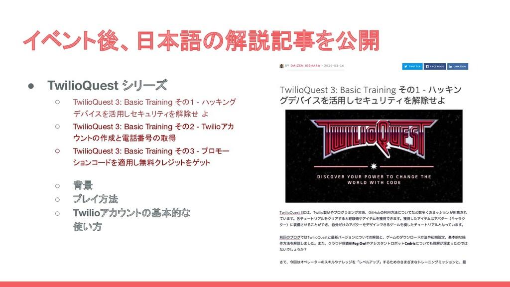 イベント後、日本語の解説記事を公開 ● TwilioQuest シリーズ ○ TwilioQ...