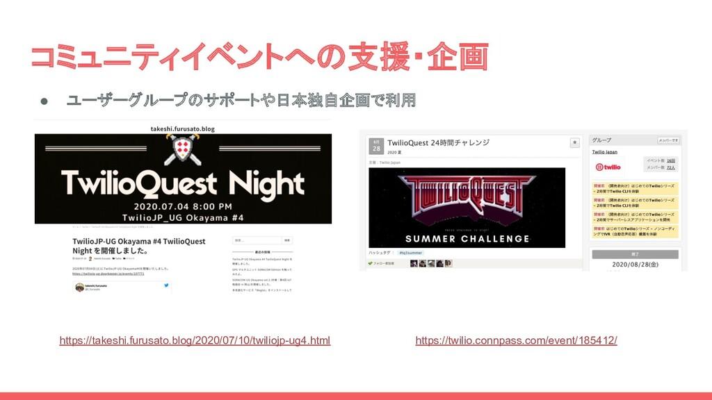 ● ユーザーグループのサポートや日本独自企画で利用  コミュニティイベントへの支援・企画 ...