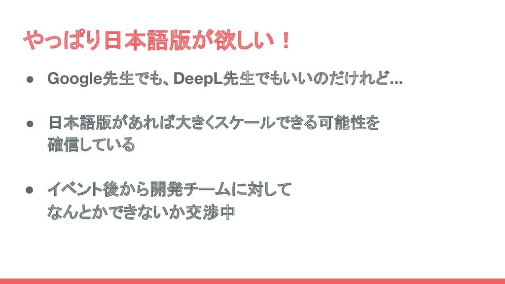 やっぱり日本語版が欲しい! ● Google先生でも、DeepL先生でもいいのだけれど......
