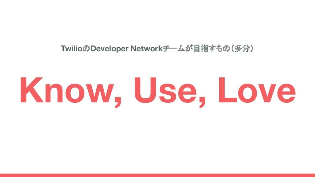 Know, Use, Love TwilioのDeveloper Networkチームが目指す...