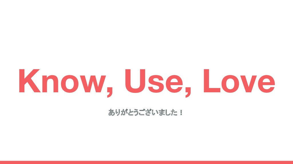 Know, Use, Love ありがとうございました!