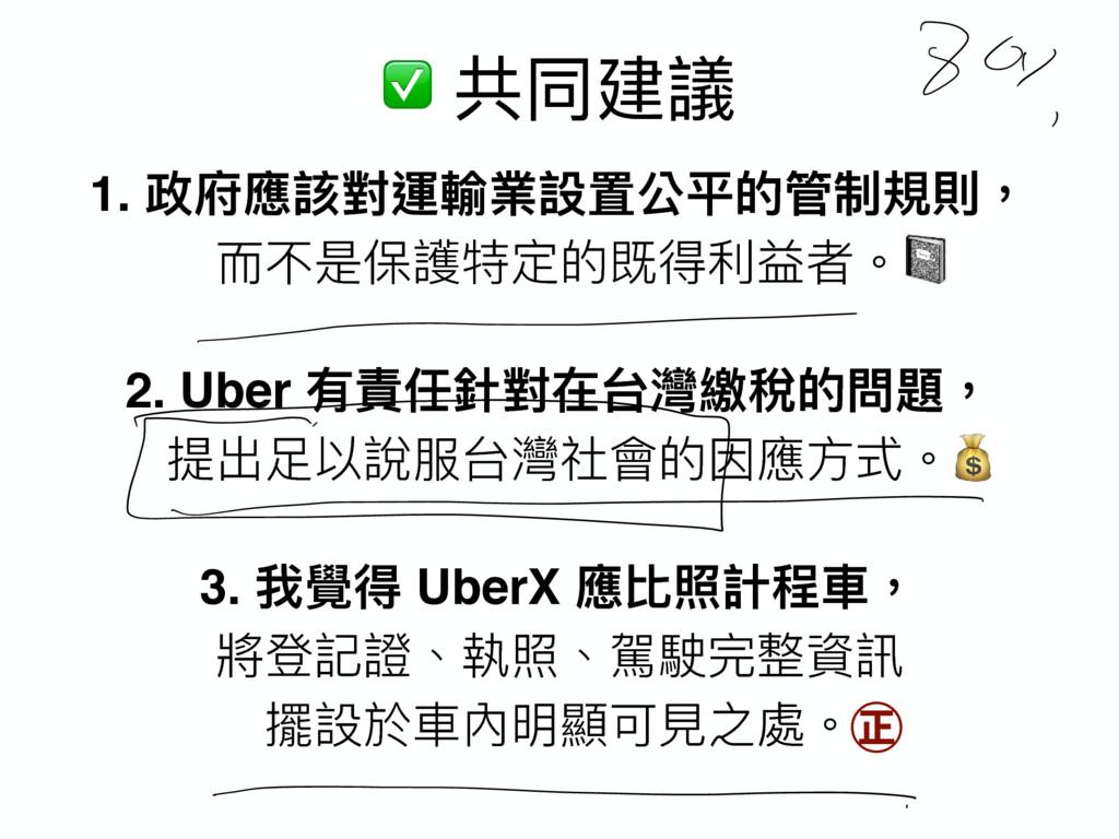 1. 硰䛑扗䌘螀蜍禂戔ᗝ獍ଘጱᓕګ憒㳷牧 ᘒ犋ฎ狒虁粬ਧጱ碪ڥፅᘏ牐 2. Uber 磪揣...