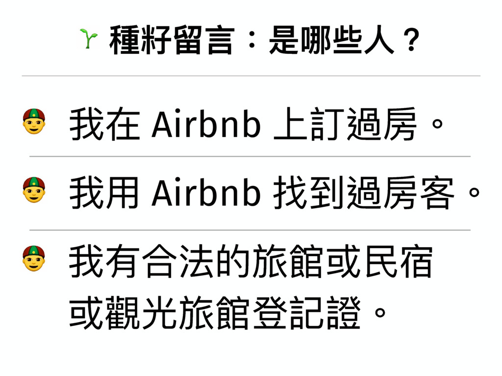 � 圵罦ኸ物ฎߺ犚Ո牫 � ౯ Airbnb Ӥ懪螂瞆牐 � ౯አ Airbnb ತک螂瞆...