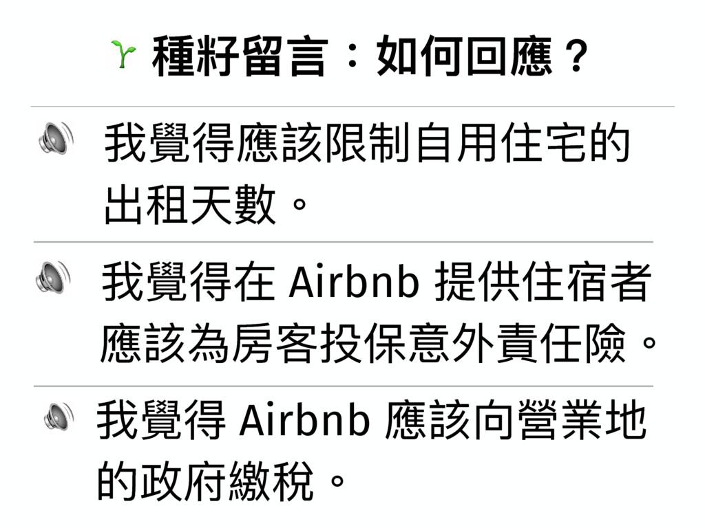 � 圵罦ኸ物ই֜ࢧ䛑牫 � ౯憽䛑扗褖ګᛔአ֘疌ጱ ڊᑄॠ碍牐 � ౯憽 Airbnb...