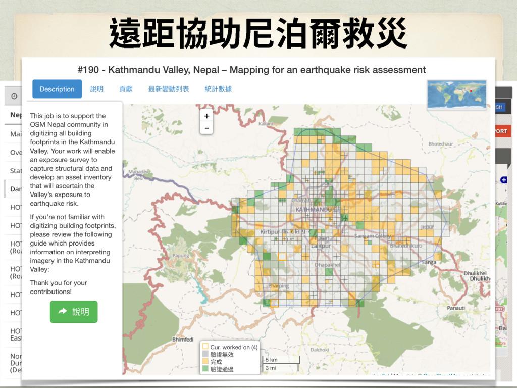 黇騅⼿⸔㽳屯晋佹担 hackfoldr.org/nepal-hot hackfoldr.org...