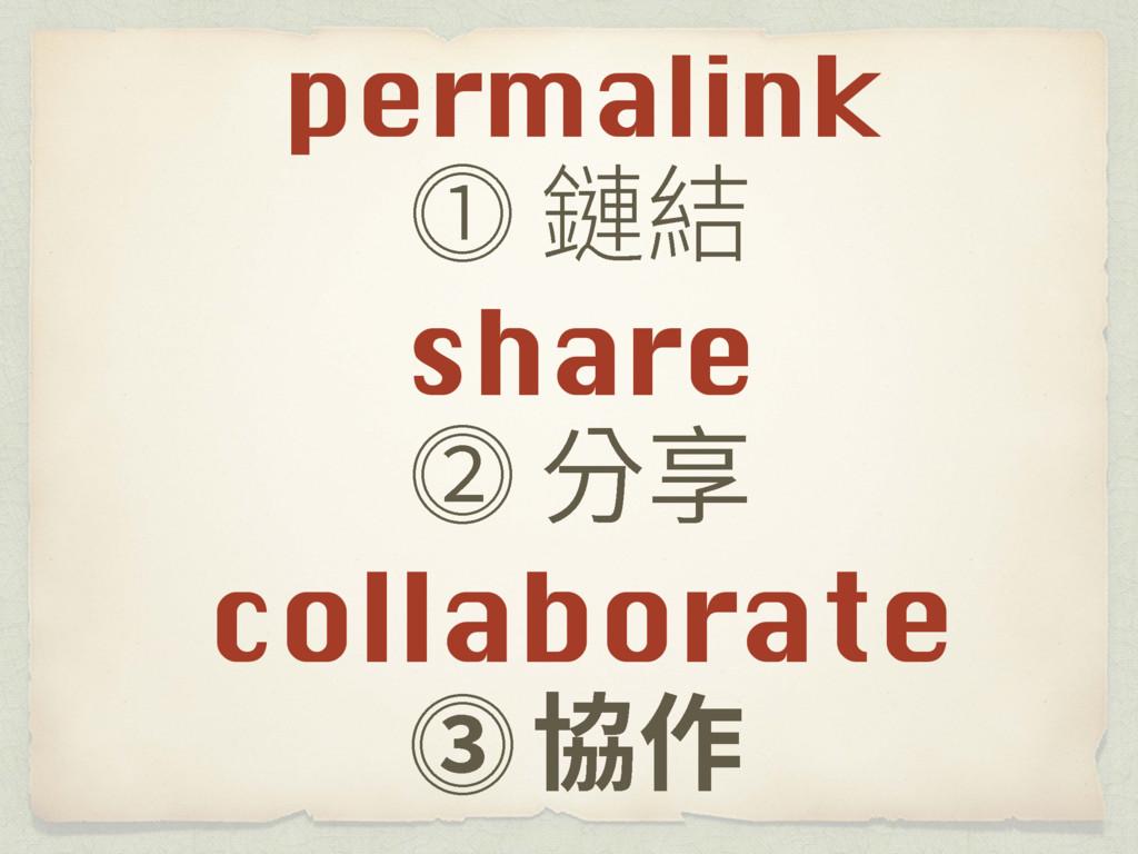 permalink share collaborate Тꕖ穡 Ф⼿⡲ Уⴕ❧ ⼿⡲