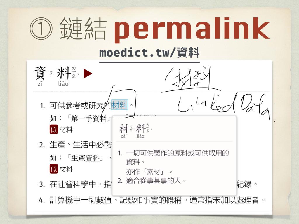 permalink Тꕖ穡 moedict.tw/虻碘