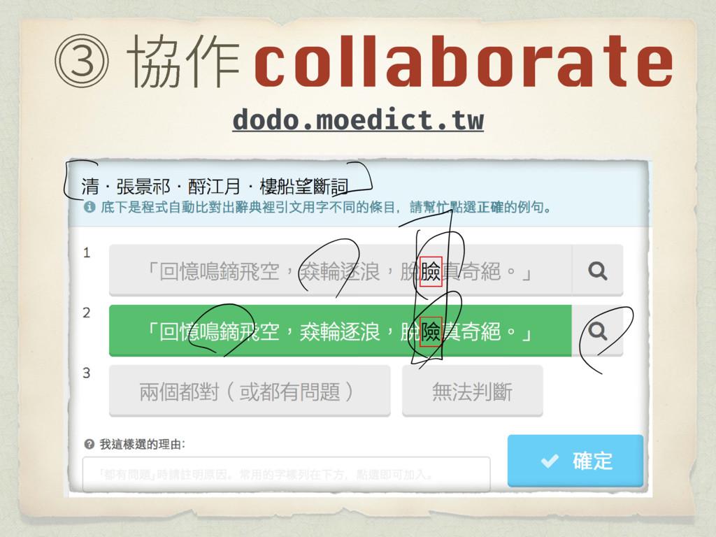 collaborate Ф⼿⡲ dodo.moedict.tw