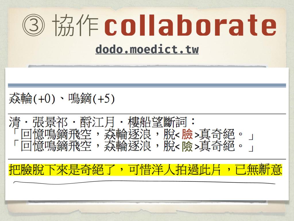 collaborate Ф⼿⡲ dodo.moedict.tw 茁 ꦖ 倞