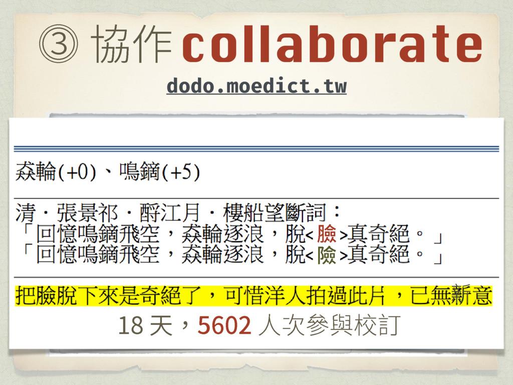 collaborate Ф⼿⡲ dodo.moedict.tw 茁 ꦖ  㣔 ...