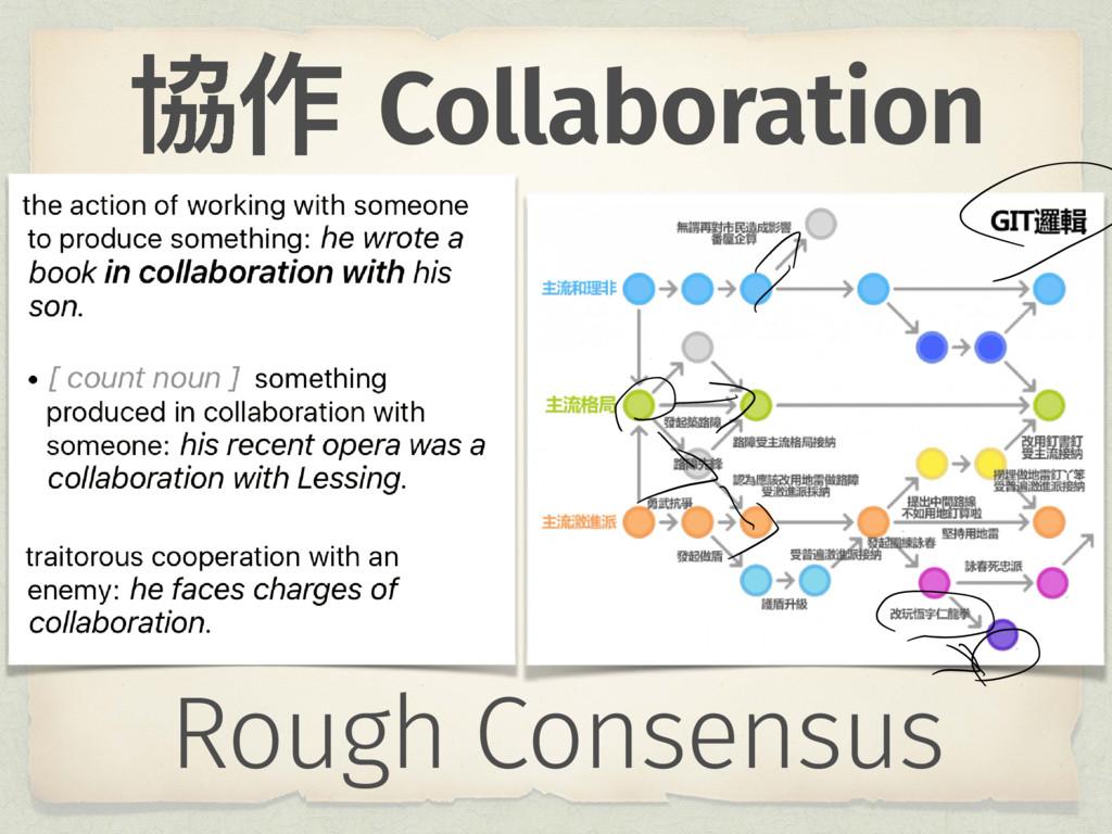 㶧֢ Collaboration Rough Consensus