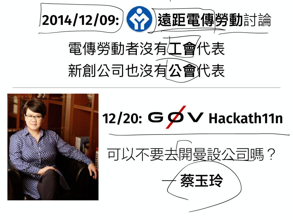 2014/12/09: 螐蚣襎㯽玈㵕懵抷 12/20: Hackath11n 襎㯽玈㵕ᘏ䷱磪ૡ...