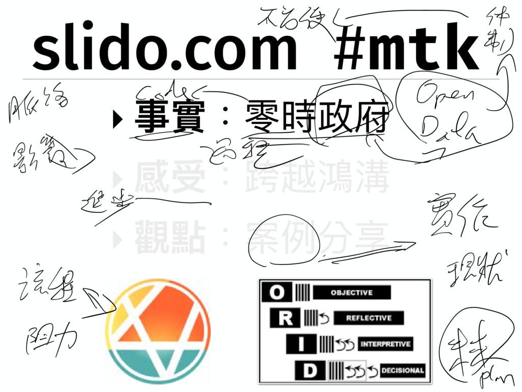 ! Ԫ䋿物襉碻硰 ! 眤ݑ物᩼濜传 ! 薪讨物礯ֺ獤Ձ slido.com #mtk ! ...
