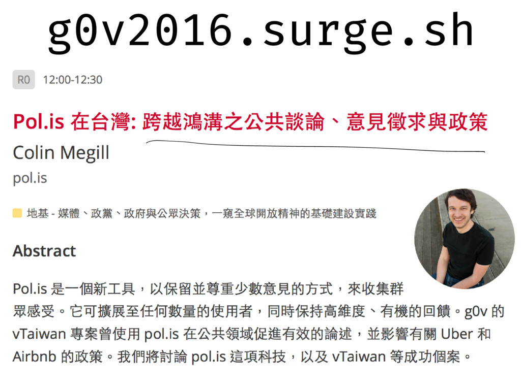 g0v2016.surge.sh .