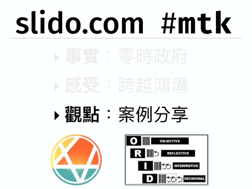 � Ԫ䋿物襉碻硰 � 眤ݑ物᩼濜传 � 薪讨物礯ֺ獤Ձ slido.com #mtk � ...