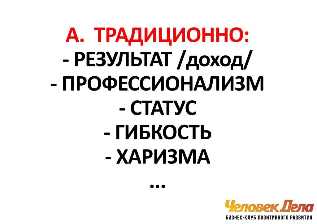 А. ТРАДИЦИОННО: - РЕЗУЛЬТАТ /доход/ - ПРОФЕССИО...