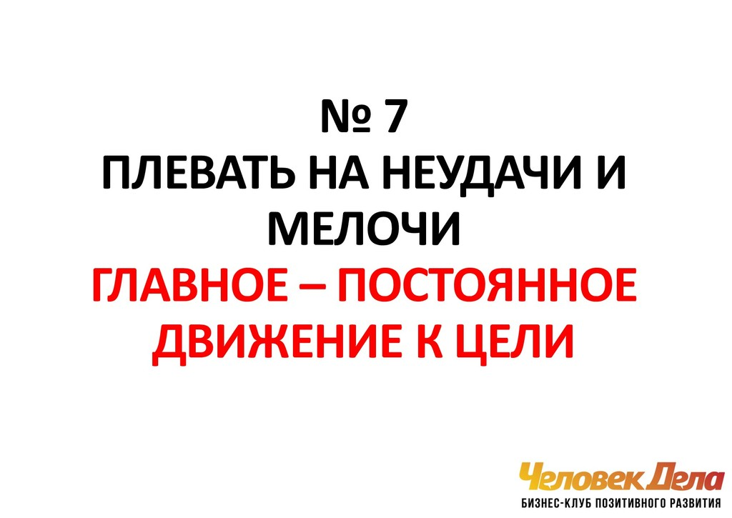 № 7 ПЛЕВАТЬ НА НЕУДАЧИ И МЕЛОЧИ ГЛАВНОЕ – ПОСТО...