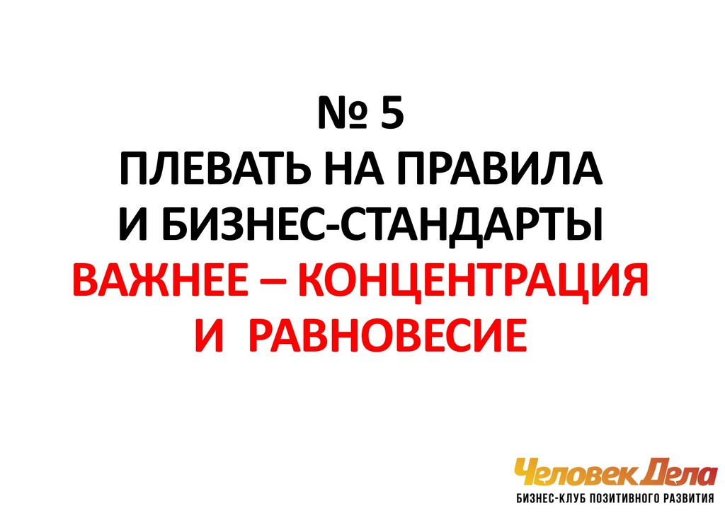 № 5 ПЛЕВАТЬ НА ПРАВИЛА И БИЗНЕС-СТАНДАРТЫ ВАЖНЕ...