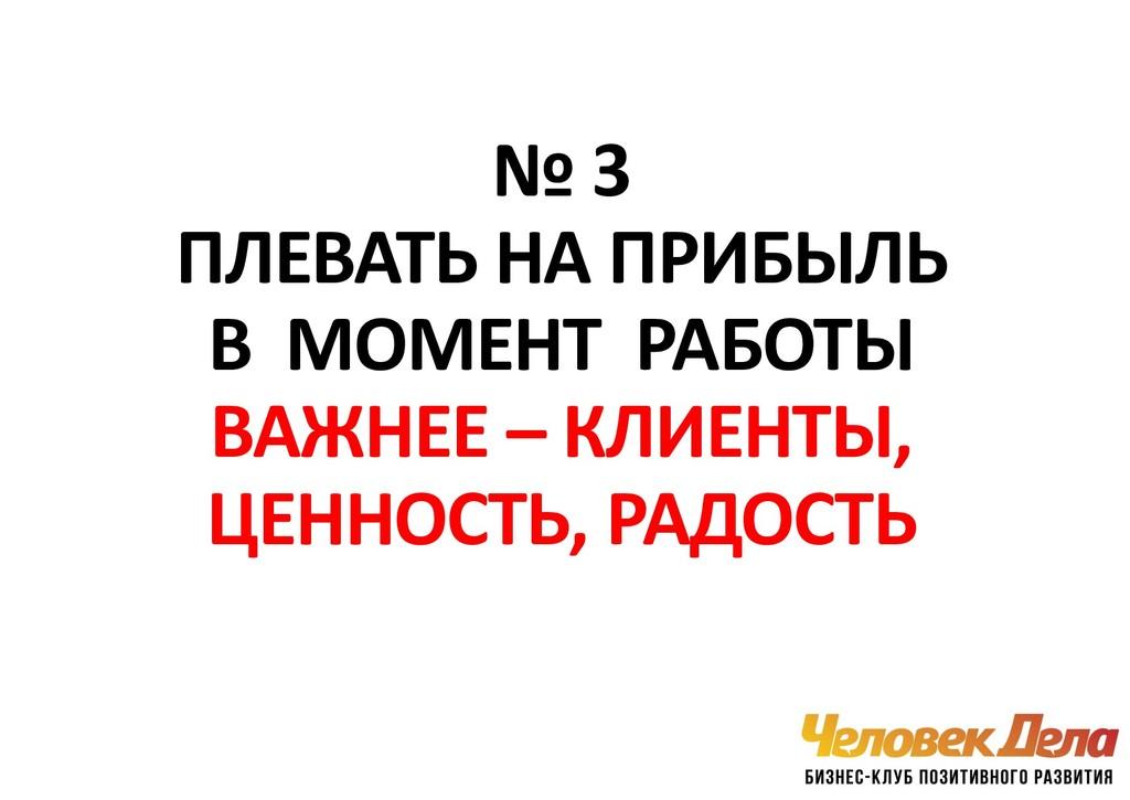 № 3 ПЛЕВАТЬ НА ПРИБЫЛЬ В МОМЕНТ РАБОТЫ ВАЖНЕЕ –...