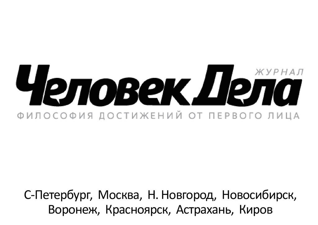 С-Петербург, Москва, Н. Новгород, Новосибирск, ...