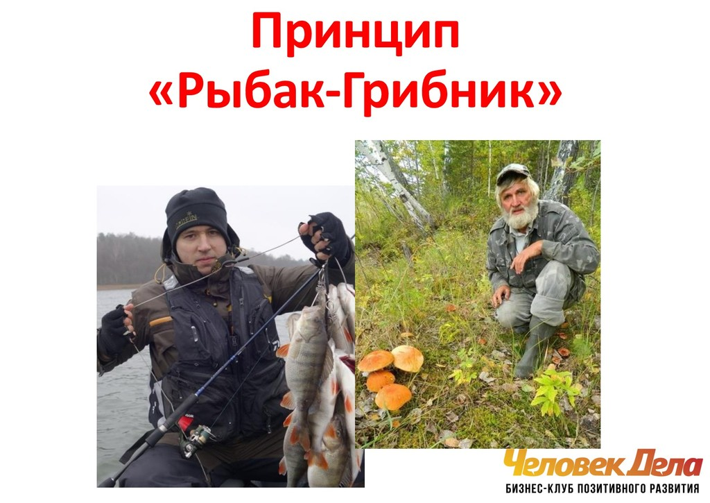 Принцип «Рыбак-Грибник»