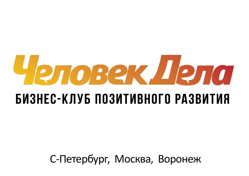 С-Петербург, Москва, Воронеж