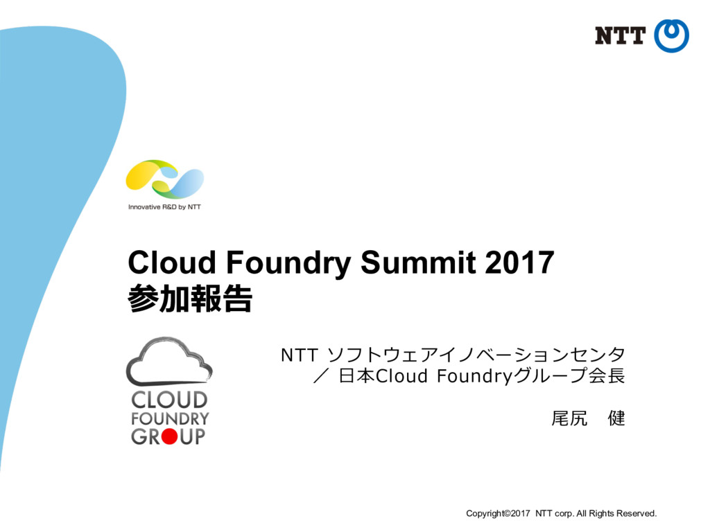 Copyright©2017 NTT corp. All Rights Reserved. C...
