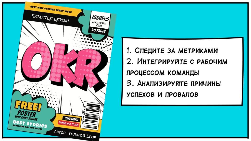 Достигаем OKR Автор: Толстой Егор TeamLead Conf...