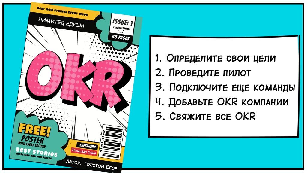 Внедрение OKR Автор: Толстой Егор TeamLead Conf...