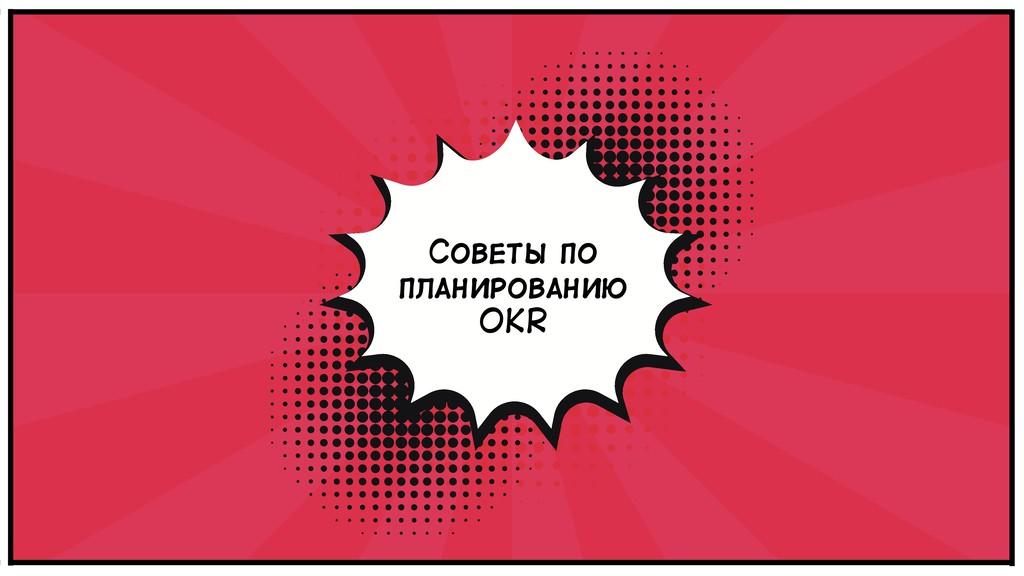 Советы по планированию OKR