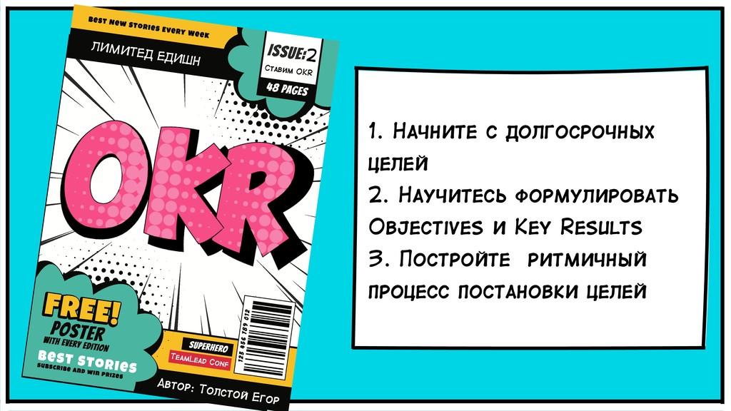 Ставим OKR Автор: Толстой Егор TeamLead Conf ЛИ...