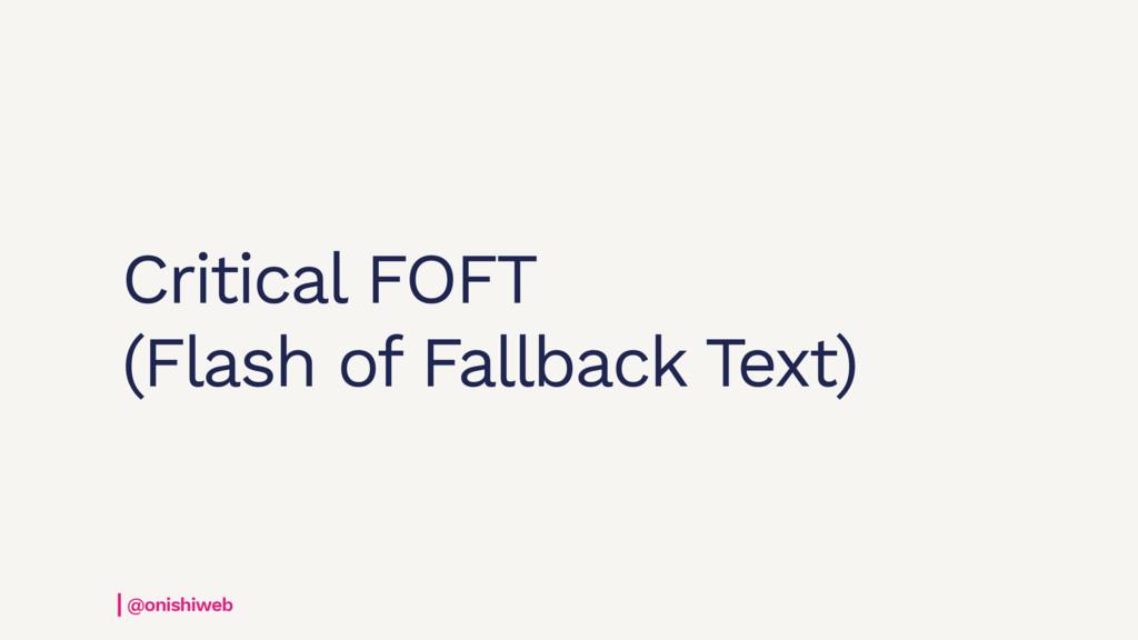 Critical FOFT (Flash of Fallback Text) @onishiw...