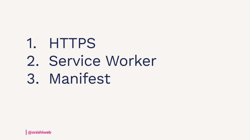 @onishiweb 1. HTTPS 2. Service Worker 3. Manife...